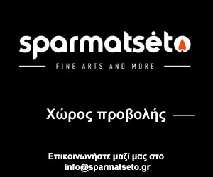 Χώρος προβολής στο Sparmatseto.gr