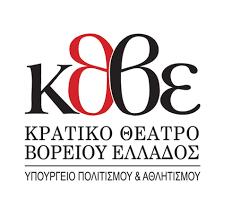 Κρατικό Θέατρο Β. Ελλάδας