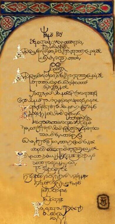 βυζαντινή μουσική 2