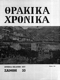 Thrakika-xronika-sparmatseto
