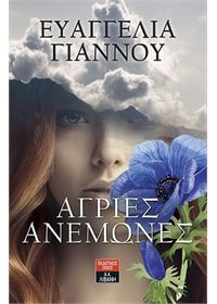agries-anemonew-sparmatseto (2)