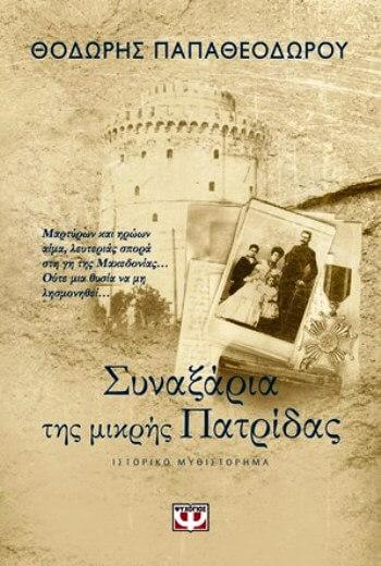 papatheodorou-biblio-sparmatseto