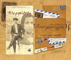 pitsimpourgko-triantafullou-sparmatseto