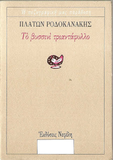 rodokanakis3-sparmatseto