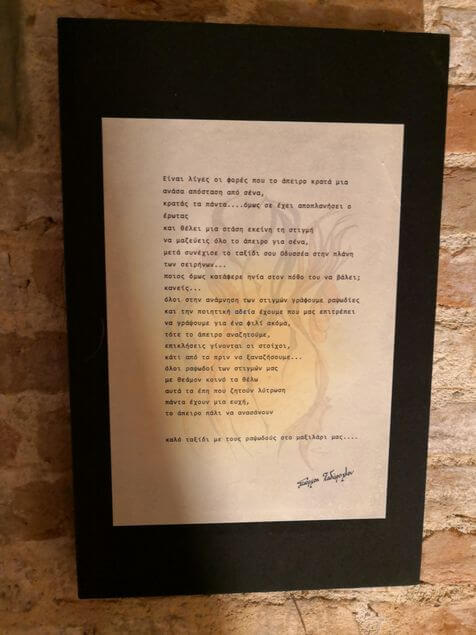 Η ποίηση του Γιώργου Καδήρογλου