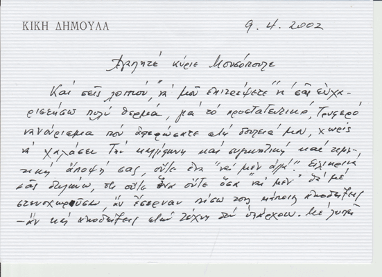 epistolh2-dhmoula-sparmatseto (1) (1)