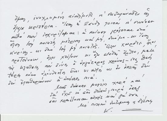 epistolh3-dhmoula-sparmatseto (1) (1)