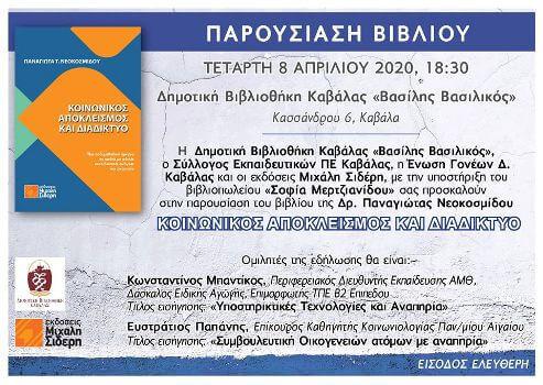 diadiktio-kavala-sparmatseto (1)