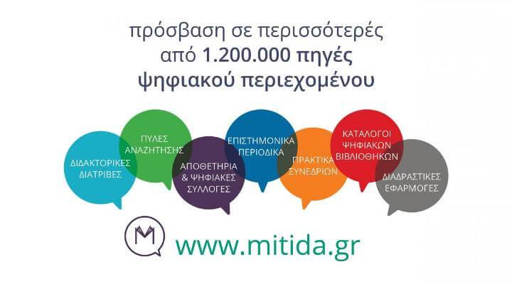 mitida1-ekt-sparmatseto