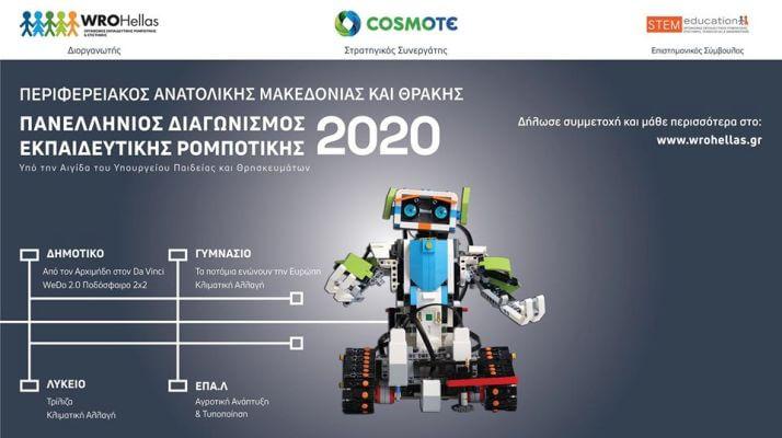 robotikh-sparmatseto