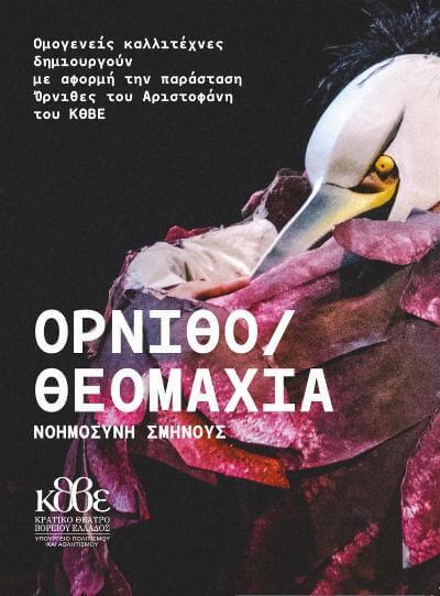 ornithes-ekthesh-sparmatseto