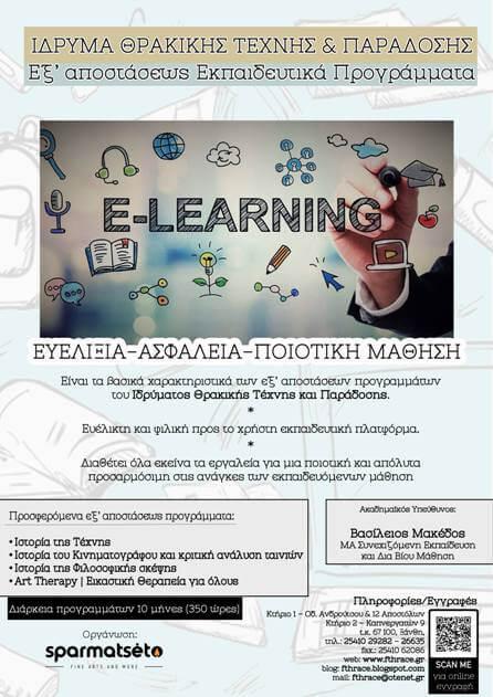 Εξ' αποστάσεως εκπαιδευτικά προγράμματα από το Ίδρυμα Θρακικής Τέχνης και Παράδοσης | Sparmatsteto.gr