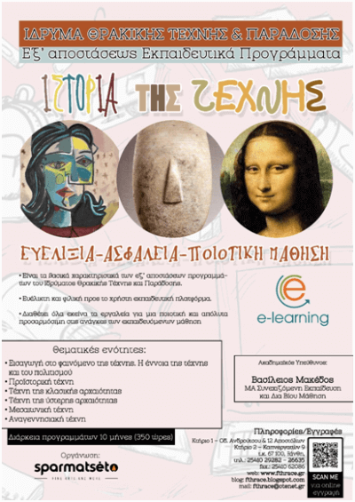 history-art2-sparmatseto (1)