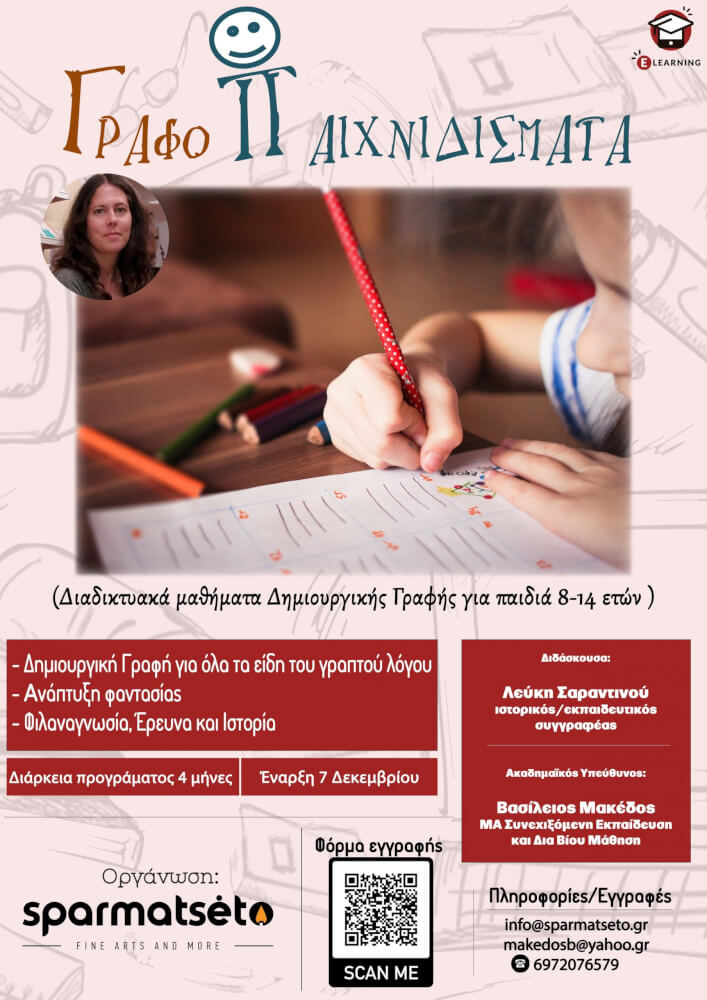 ΓΡΑΦΟΠΑΙΧΝΙΔΙΣΜΑΤΑ | Διαδικτυακά μαθήματα Δημιουργικής Γραφής για παιδιά 8-14 ετών