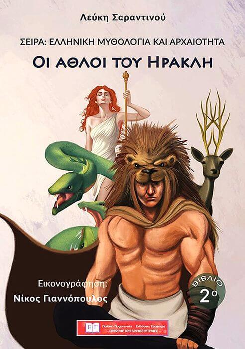 Οι Άθλοι του Ηρακλή-Λεύκη Σαραντινού