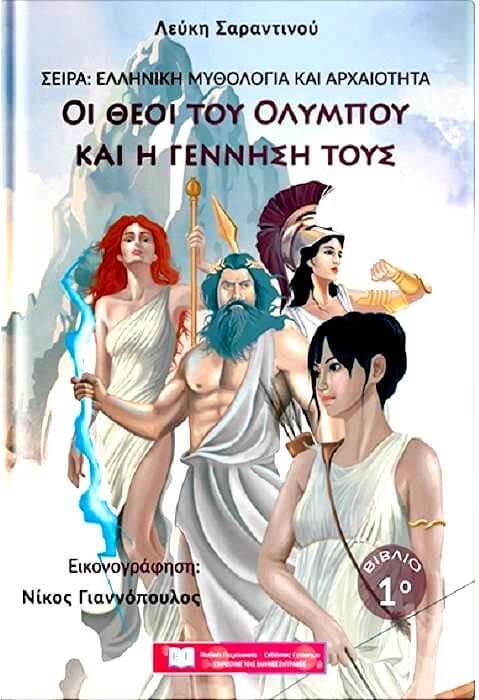 Οι θεοί του Ολύμπου-Λεύκη Σαραντινού