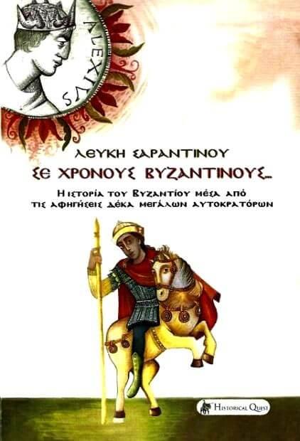Σε χρόνους Βυζαντινούς-Λεύκη Σαραντινού
