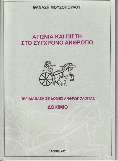 agonia-mousopoulos-sparmatseto