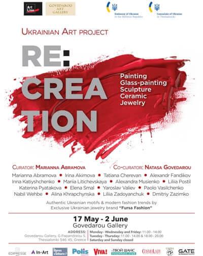 RE-CREATION-sparmatseto (1)