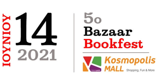 bookfest-komothnh-sparmatseto (1)