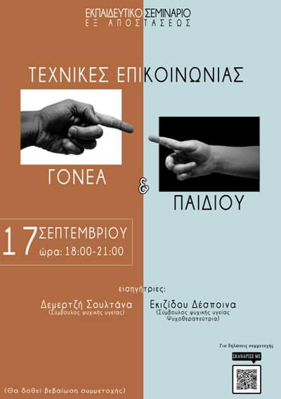 technikes epikoinonias_poster_color (1)