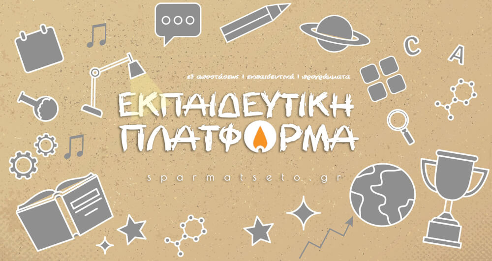 Εκπαιδευτική Πλατφόρμα Sparmatseto