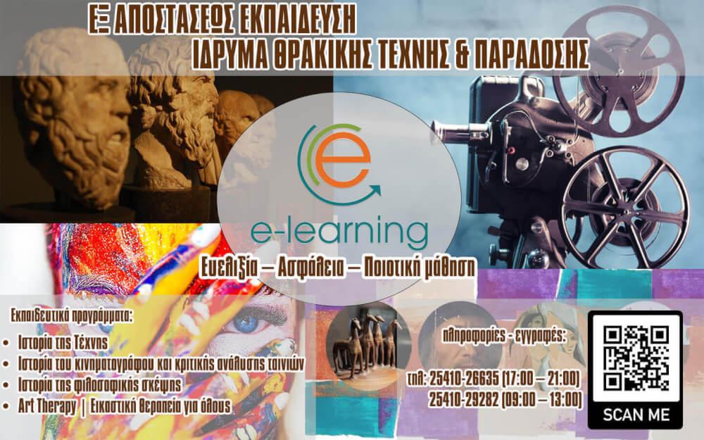 elearning-big_new_qr_code (1)